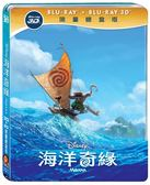 【停看聽音響唱片】【BD】海洋奇緣 3D+2D 限量鐵盒版