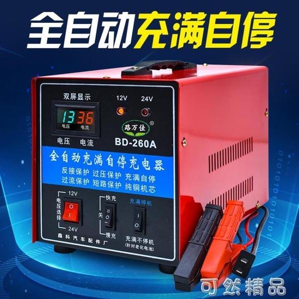 汽車電瓶充電器蓄電池充電機12v24v伏通用型全自動智慧修復大功率 雙12全館免運