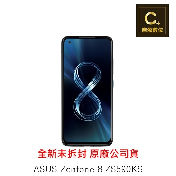ASUS ZenFone 8 ZS590KS 12G/256G 空機 【吉盈數位商城】