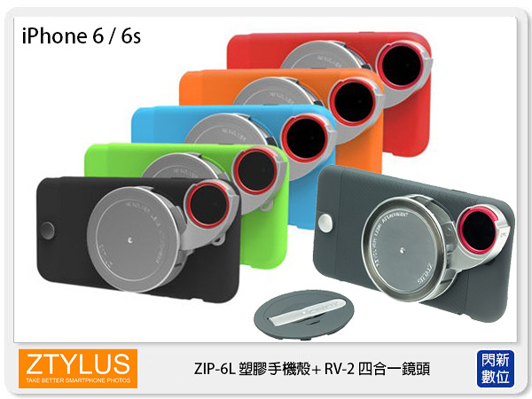 ZTYLUS iPhone 6 / 6s 4.7吋 手機殼+ RV-2 四合一鏡頭 塑膠殼 (ZIP-6L+RV-2,公司貨)
