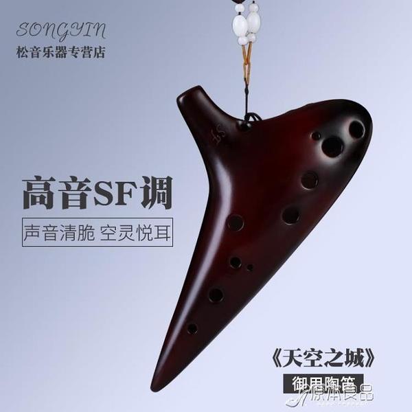 【SONYIN/鬆音】12孔SF陶笛高音F調專業演奏級款樂器中包教會【母親節禮物】