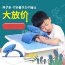 兒童趴趴枕折疊午睡枕午休枕頭小學生趴著桌子上睡覺午覺神器小號 小明同學