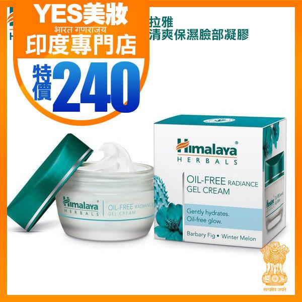 Himalaya  草本清爽保濕臉部凝膠  50g Oil-Free Radiance Gel Cream   喜馬拉雅 印度 【YES 美妝】