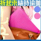 輕巧折疊瑜珈墊可折式摺疊運動墊地墊子PV...