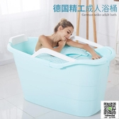 沐浴盆 泡澡桶成人家用沐浴桶塑料加厚全身 衛生間浴盆浴缸大人洗澡桶盆   交換禮物居家