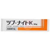 日本 Tsubu Night Pack 去油脂粒夜間修護眼膜(30g)【小三美日】