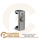 ◎相機專家◎ Manfrotto TwistGrip 鋁合金 手機夾 腳架夾 支撐架 正成公司貨