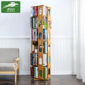 360度旋轉簡易書架 書櫃簡約現代兒童多層落地學生置物架BL 全館八折柜惠
