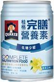 ✔加碼贈衛生紙6包/串 ✔【桂格】完膳營養素(香草-低糖少甜) 250mlx24罐/箱x2箱(組合價)