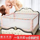 床圍欄寶寶防摔防護欄桿 大床1.8-2米嬰兒童大象圖案媽媽升降擋板 卡布奇諾igo