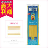 【得科 DE CECCO】義大利麵 N°12號直麵麵條(500g/包) (義式料理 麵醬 美食)