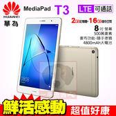 HUAWEI MediaPad T3 8吋 2G/16G 四核心 華為 平板電腦 24期0利率 免運費