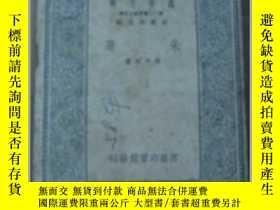 二手書博民逛書店罕見萬有文庫《朱熹》民國二十八年十二月簡編印行1351 周予同著