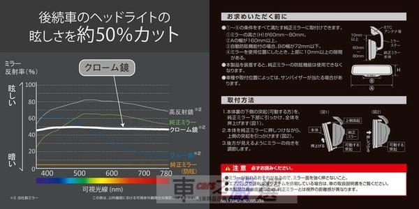 車之嚴選 cars_go 汽車用品【DZ447】日本CARMATE 無邊框設計大型曲面車內後視鏡車內後視鏡(鉻鏡) 300mm