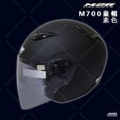 [中壢安信]M2R M-700 兒童帽 素色 消光黑 半罩 安全帽 童帽 M700 小帽殼 內襯全可拆