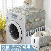 歐式全自動滾筒洗衣機蓋巾冰箱蓋布單開門微波爐布藝雙開門防塵罩『新佰 屋』