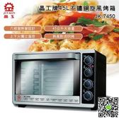 現貨24h速出 【晶工牌】45L雙溫控旋風烤箱 獨立溫控 萌萌小寵