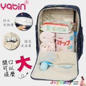 媽媽包 亞賓後背包YABIN台灣總代理 隔尿墊奶瓶保溫包-JoyBaby