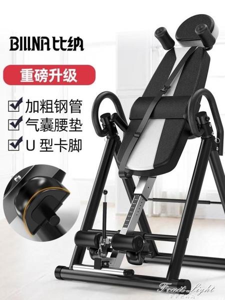 健身倒立機家用小型倒掛器長拉伸神器高倒吊凳輔助器材瑜伽椅牽引 果果輕時尚