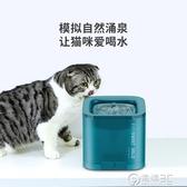 貓咪自動飲水機狗狗循環活水飲水器寵物喝喂水用品不漏電  聖誕節免運