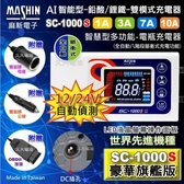 ✚久大電池❚ 麻新電子 SC-1000S 豪華旗艦版 BODII 雪茄頭公頭 12/24V 自動偵測 鉛酸/鋰鐵雙模