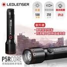 德國 Ledlenser P5R Core 充電式伸縮調焦手電筒