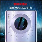 兩片裝 鏡頭保護貼 華為 Mate 30 Pro 華為 Mate 20 Pro Mate 20 X 鋼化玻璃貼 防摔 防刮 9H防爆鏡頭保護膜