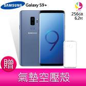 分期0利率 三星 Samsung Galaxy S9+/S9 plus 256GB智慧手機 贈『氣墊空壓殼*1』