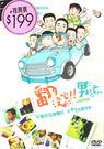 翻滾吧 ! 男孩 DVD 台灣正版    (音樂影片購)