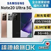 【創宇通訊│福利品】保固6個月 Samsung Note20 Ultra 5G手機 12G+256GB 實體店開發票