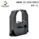 【NEXTPAGE】2入組 AMANO EX-3200 電子式打卡鐘相容色帶 紫色