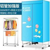 乾衣機家用速乾衣服嬰兒暖風衣架衣柜小型風乾機  創想數位igo