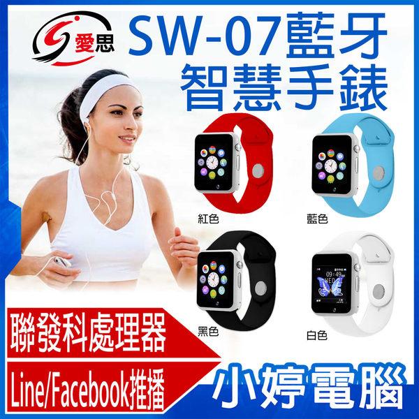 【免運+24期零利率】全新 IS愛思 SW-07 藍牙智慧通話手錶 全視角全貼合 IPS屏 防丟功能 TF卡