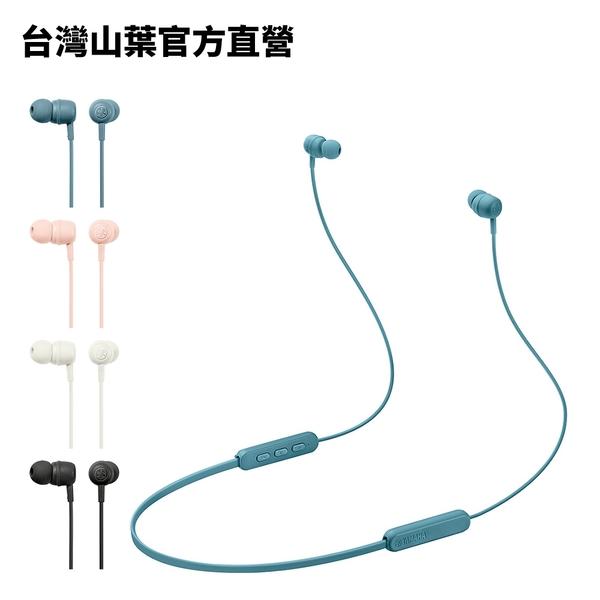 【李友廷代言推薦】Yamaha EP-E30A 無線繞頸式藍牙耳機-黑/白/藍/粉 共四色