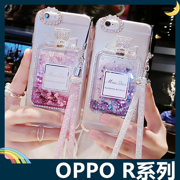 OPPO R15 R11s R9 R9s Plus 水鑽香水瓶保護套 軟殼 附水晶掛繩 流沙貼鑽 矽膠套 手機套 手機殼 歐珀