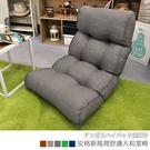 和室椅 休閒椅 《安格斯高背舒適大和室椅...