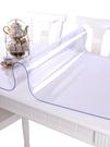 軟玻璃PVC桌布防水防燙防油免洗塑料透明餐桌墊茶幾臺布厚水晶板