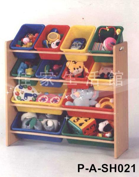 促銷 四層玩具收納架/書架/CD架《 佳家生活館 》孩子天堂 四層玩具收納架P-A-SH021附盒