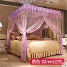 蚊帳 三開門支架落地宮廷公主風方頂雙人家用蚊帳 -炫彩店(紫色32mm)