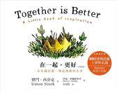 (二手書)在一起,更好(無香版):一本充滿啟發、創造感動的小書(中英對照)
