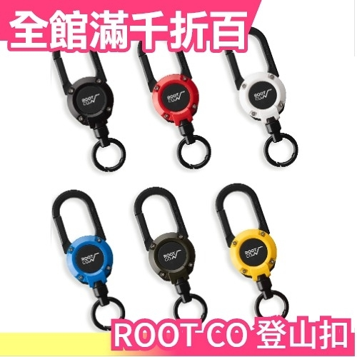 【多色可選】日本 ROOT CO. MAG REEL LITE 360度旋轉多功能登山扣 攀岩戶外活動【小福部屋】