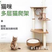 貓爬架小型劍麻貓架貓樹貓咪爬架貓架子貓窩一體貓玩具貓抓板貓塔 js9064『miss洛羽』