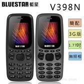 《一打就通》BLUESTAR單卡直立式3G手機 V398N (簡配/公司貨) 軍人機 園區用