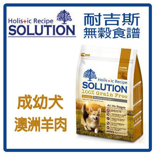【力奇】耐吉斯 無穀食譜 成幼犬【澳洲羊肉】-3LB-500元 可超取(A051E11)