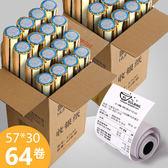 列印紙-64卷57x30熱敏列印紙超市收銀紙電腦小票紙外賣接單列印紙熱敏感列印機紙卷 艾莎嚴選