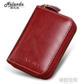 小卡包牛皮信用卡包多卡位銀行卡包女式風琴頁名片夾包 韓語空間