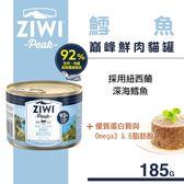 【SofyDOG】ZiwiPeak巔峰 92%鮮肉無穀貓主食罐-鱈魚(185g) 貓罐 成貓