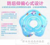 嬰兒游泳圈脖圈新生幼兒兒童小孩洗澡脖子圈寶寶頸圈可調0-12個月『韓女王』
