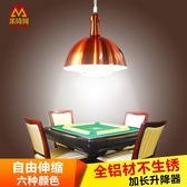 簡約拉伸吊燈麻將升降燈單頭 餐廳吧臺棋牌室檯球室燈鋁燈罩 DF