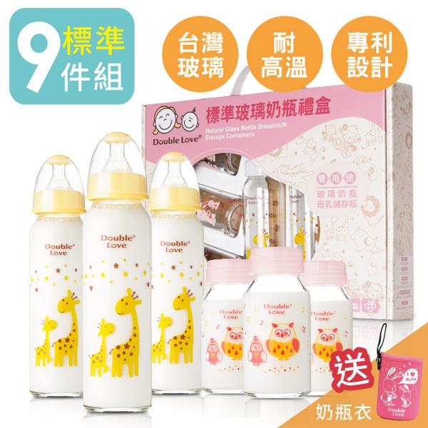 台灣玻璃奶瓶 彌月禮盒 Double love 標準口徑一瓶雙蓋玻璃奶瓶/母乳儲存瓶兩用(九件套)【EA0006】
